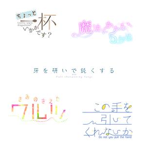 【じっくり】同人誌のタイトルロゴ制作