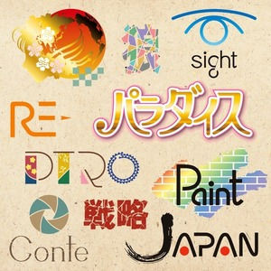 ロゴマーク・ロゴタイプ、デザイン文字作成