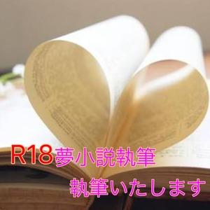 【夢小説向け】R18系小説執筆いたします