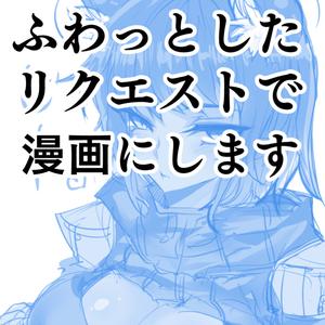 こんな漫画読みたいという漫画を描きます 1000円(30字以内)