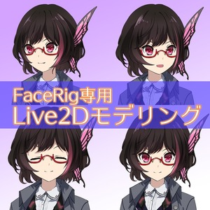 FaceRig用のLive2Dモデリング