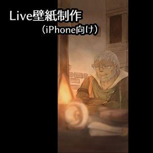 Live壁紙(iPhone向け)