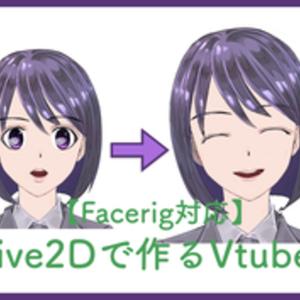 5000円で2DモデルのVtuberを作ります!