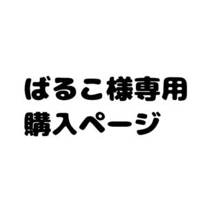 ばるこ様専用ページ