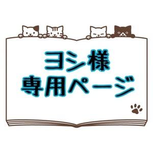 ヨシ様専用ページ