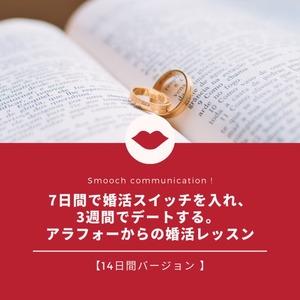 【メール講座】アラフォーからの婚活レッスン 14日間バージョン