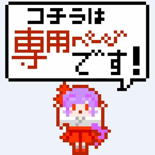 こちらは【倉東さま】の専用ページです。