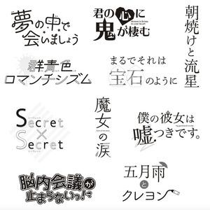 ロゴデザイン(同人誌向け)
